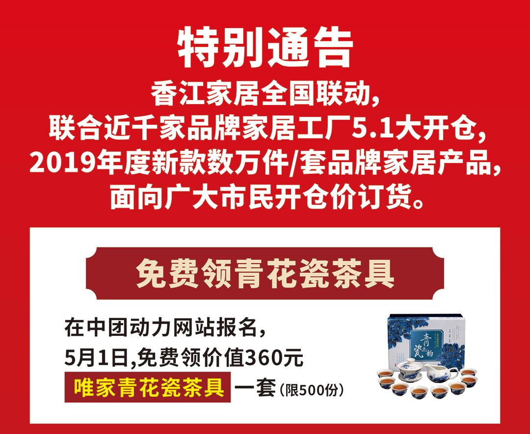 海珠香江--5-1联合大开仓--页面优惠2_01.jpg