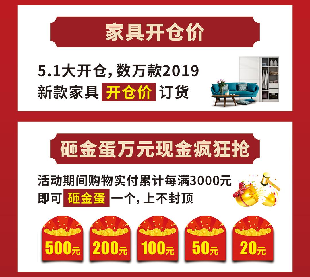 海珠香江--5-1联合大开仓--页面优惠2_03.jpg