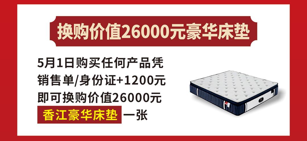 海珠香江--5-1联合大开仓--页面优惠2_02.jpg