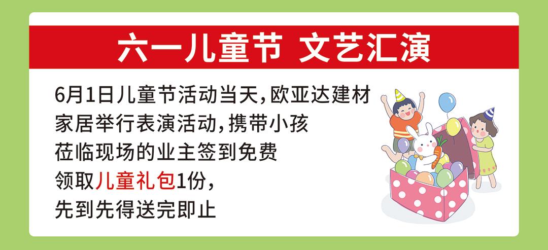番禺欧亚达--惠动五月家装季--页面优惠_05.jpg