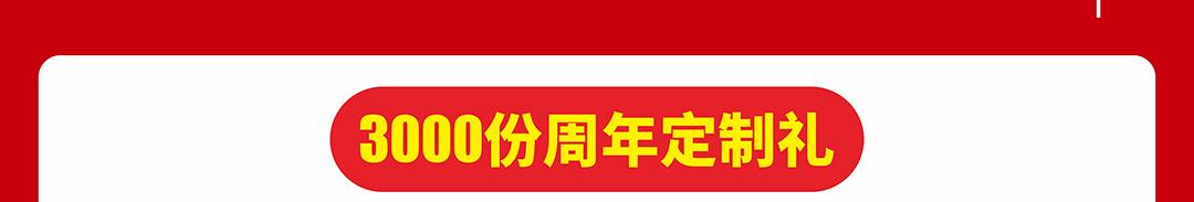 博皇8周年优惠_03.jpg