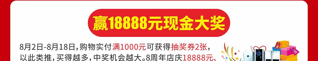 博皇8周年优惠_05.jpg