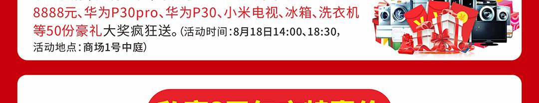 博皇8周年优惠_06.jpg