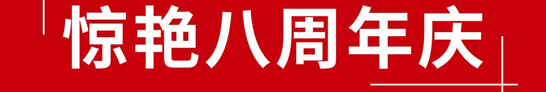 博皇8周年优惠_02.jpg