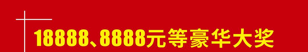博皇8周年优惠_01.jpg