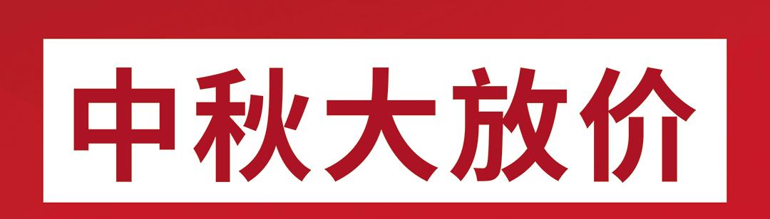 欧洲城、福田页面优惠_01.jpg